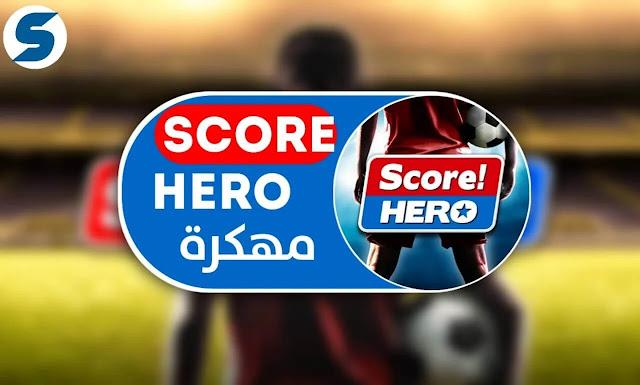 تنزيل لعبة Score-Hero-2 مهكرة اخر اصدار 2021 اموال بدون حدود
