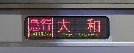 【ダイヤ改正で登場!】相模鉄道 急行 大和行き