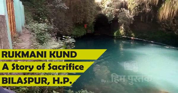 Rukmani Kund: A Story of Sacrifice रुकमणि कुण्ड : बिलासपुर ज़िला