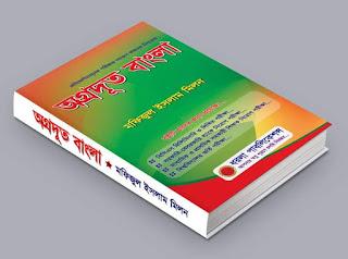অগ্রদূত বাংলা মফিজুল ইসলাম মিলন pdf download