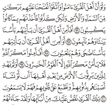 Tafsir Surat Al-A'raf Ayat 96, 97, 98, 99, 100