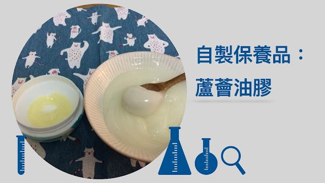 蘆薈油膠封面