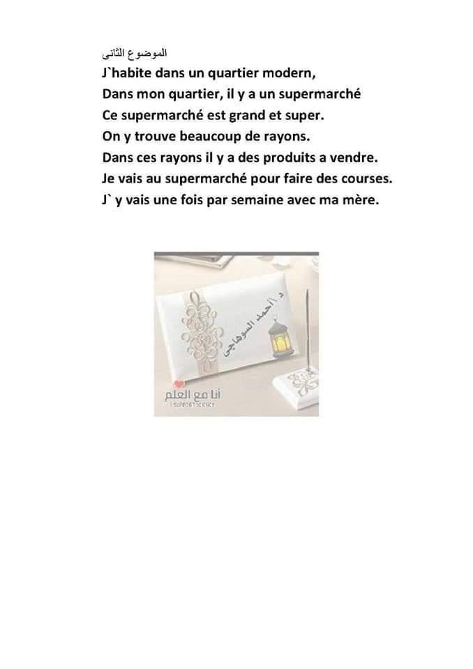 اجابات البوكليت الثانى لغة فرنسية ثانوية عامة 2019 - موقع مدرستى