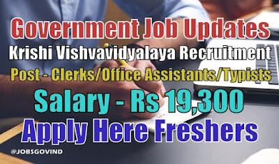 Krishi Vishvavidyalaya Recruitment 2020