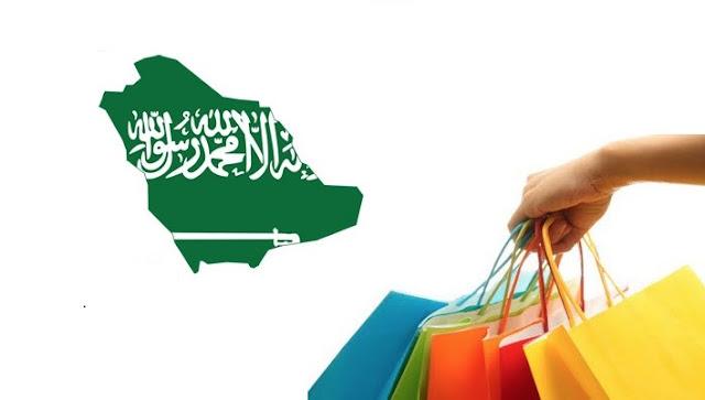 قوانين التجارة الالكترونية في السعودية