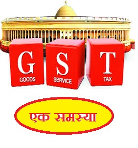GST ON REAL ESTATE : NOW WHAT :