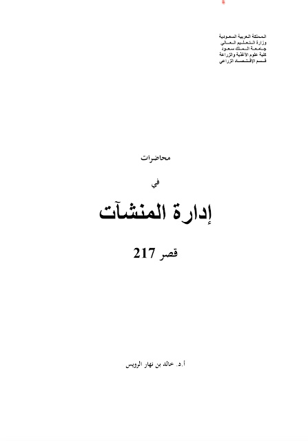 محاضرات في إدارة المنشآت الزراعية - أ.د. خالد بن نهار الرويس