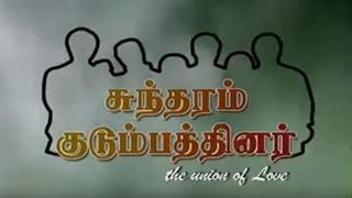 Sundaram Kudumbathinar 19-02-2020 Polimer TV Serial