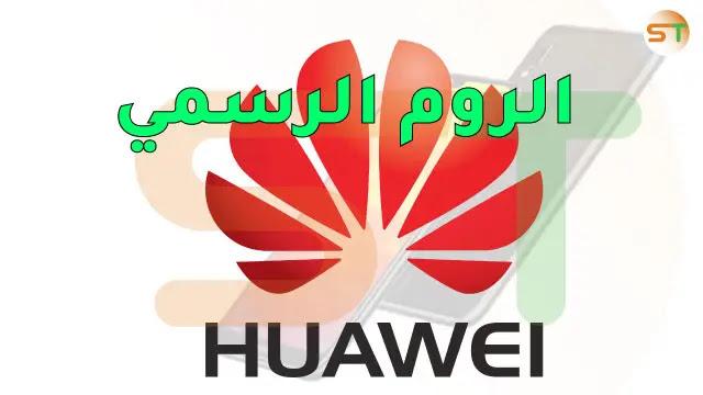 الروم الرسمي لجهاز Huawei Ascend Y5 CUN-U29