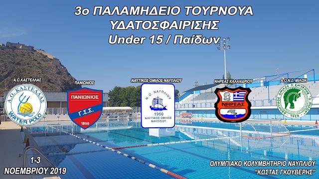 1 έως 3 Νοεμβρίου το 3ο Παλαμήδειο Τουρνουά Υδατοσφαίρισης στο Ναύπλιο
