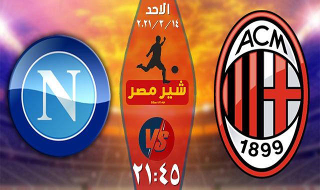 نتيجة مباراة ميلان ونابولي اليوم 14-3-2021 في الدوري الايطالي