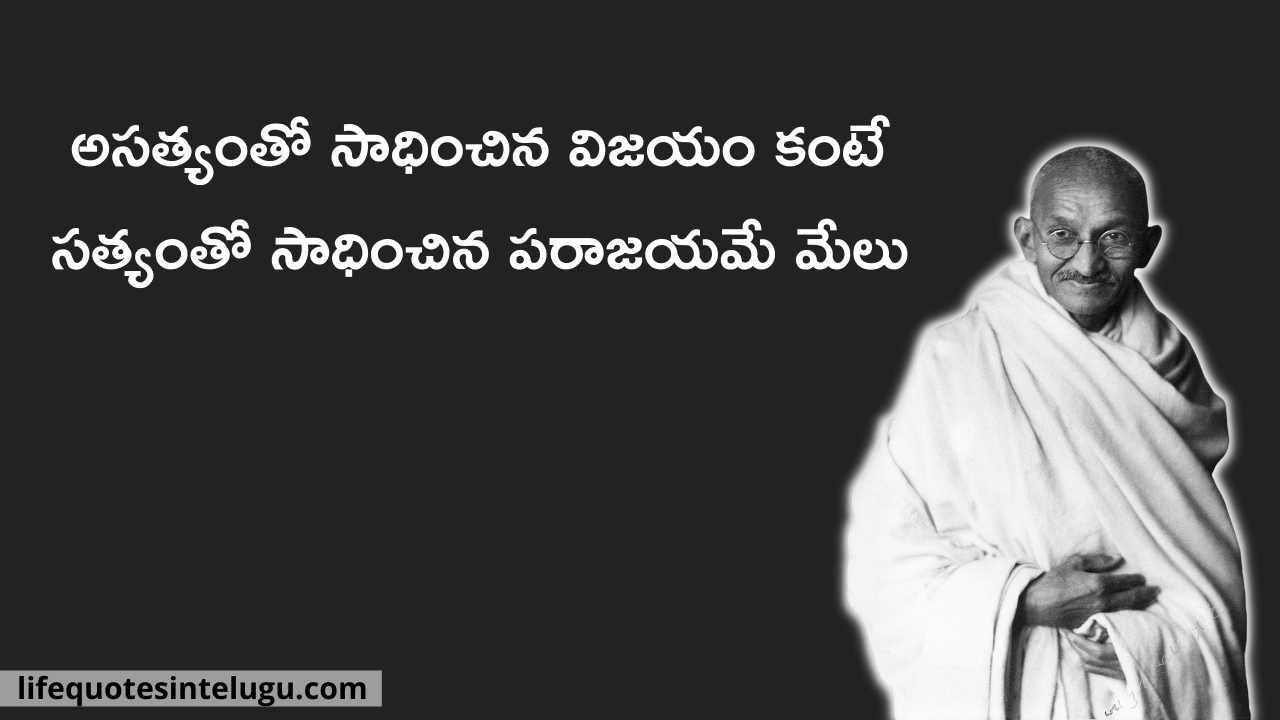 Mahatma Gandhi Quotes In Telugu, మహాత్మా గాంధీ సూక్తులు