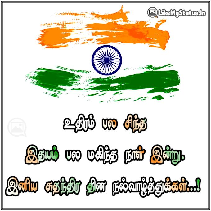சுதந்திர தின வாழ்த்து கவிதை மற்றும் மேற்கோள்கள் | Independence Day Quotes In Tamil