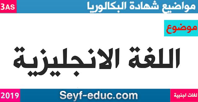 موضوع اللغة الانجليزية لشهادة البكالوريا 2019 شعبة لغات اجنبية