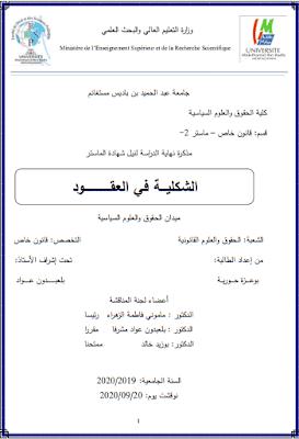 مذكرة ماستر: الشكلية في العقود PDF