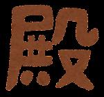 敬称のイラスト文字(殿)