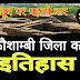 कौशाम्बी का इतिहास हिंदी में  history of kaushambi in hindi