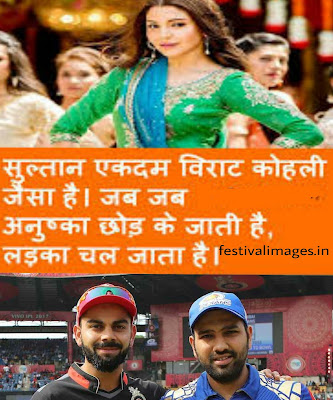 IPL virat and anushkha jokes