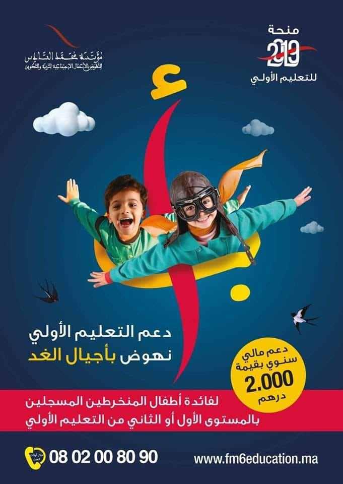 بلاغ جديد لمؤسسة محمد السادس حول منحة التعليم الأولي