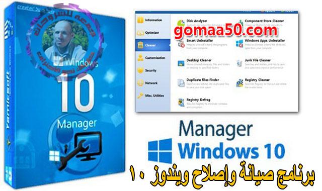 برنامج صيانة وإصلاح ويندوز 10  Yamicsoft Windows 10 Manager 3.0.8