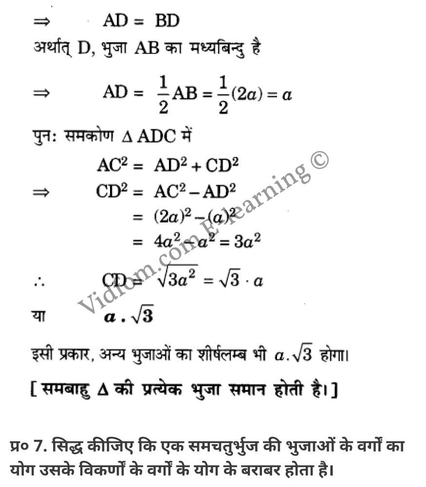 class 10 maths chapter 6 hindi medium 46