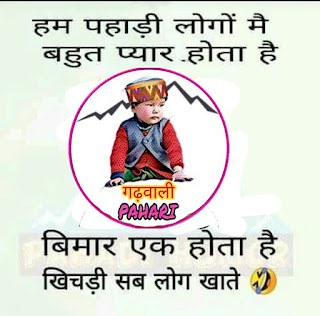 garhwali jokes