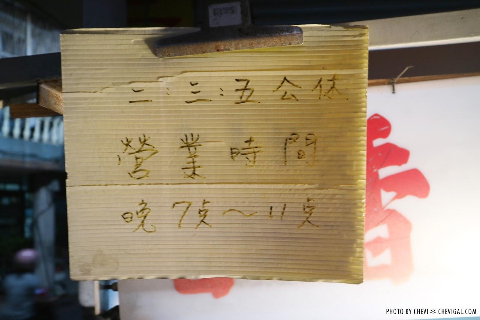 IMG 0509 - 台中烏日│香香鹽酥雞。飄香二十年的好滋味。一週只開四天別撲空囉