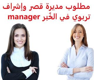 وظائف السعودية مطلوب مديرة قصر وإشراف تربوي في الخُبر manager