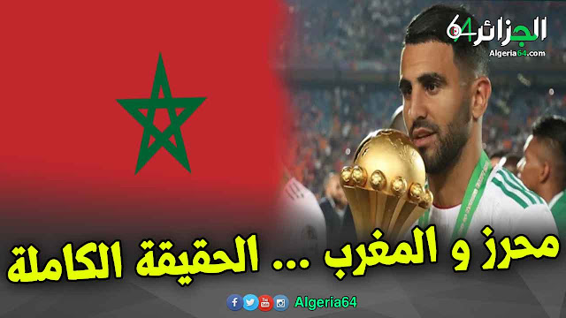 بالفيديو ... حقيقة إهانة رياض محرز للمغاربة و المغرب  و هذا ما قاله !