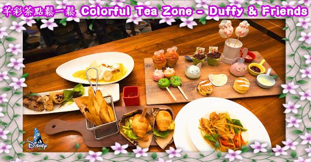 2021年香港迪士尼春日餐飲推介「芊彩茶點鬆一鬆 - Duffy與好友」, HKDLR-Colorful-Tea-Zone-Duffy-and-Friends