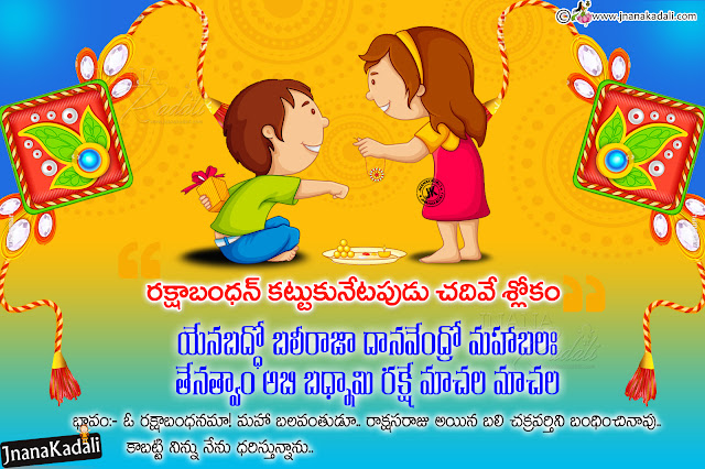 telugu quotes, rakshabandhan greetings in telugu, happy rakshabandhan wallpapers in telugu