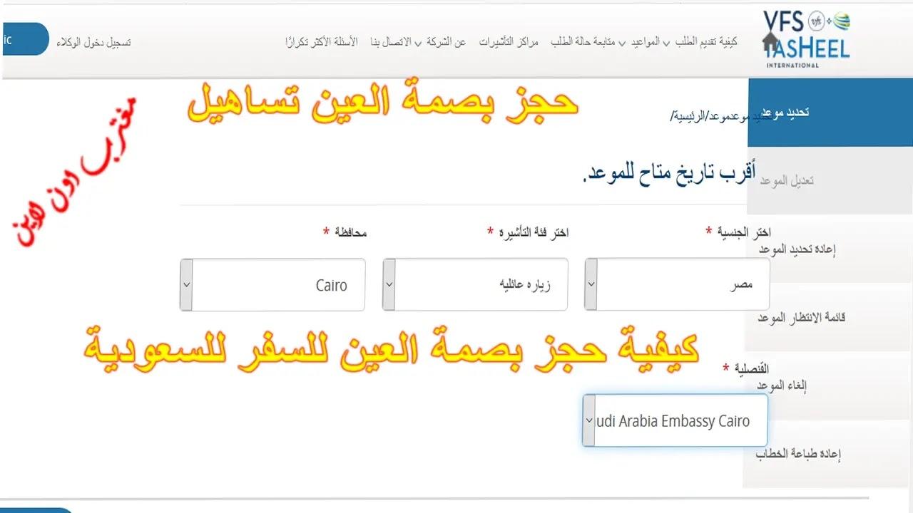 حجز تساهيل القاهرة