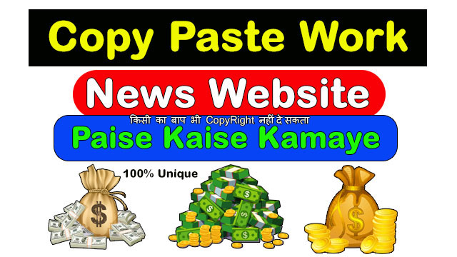 Copy-paste-work-news-website-se-paise-kaise-kamaye