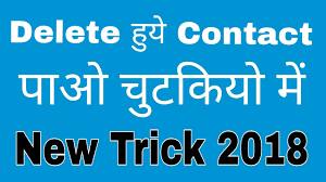 Delete Contact Number Recover kaise kare Android Phone Me