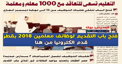 وظائف معلمين بقطر 2018 بمرتبات مجزية حكومي