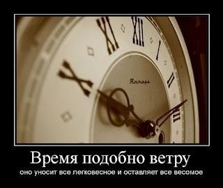 время подобно ветру