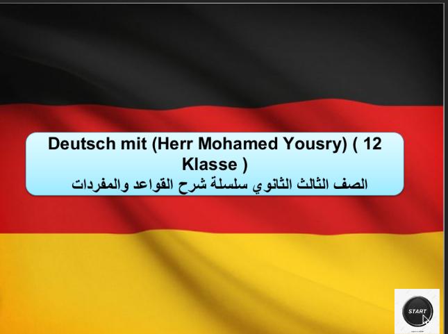 مراجعة ليلة الامتحان فى اللغة الألمانية للصف الثالث الثانوى 2021