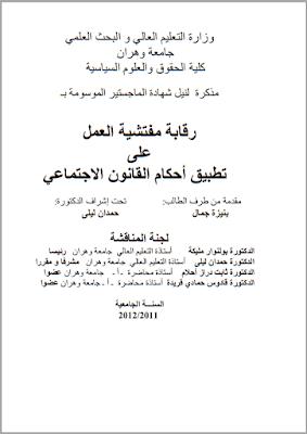 مذكرة ماجستير: رقابة مفتشية العمل على تطبيق أحكام القانون الاجتماعي PDF