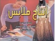 إنتاج الملابس PDF-اتعلم دليفرى