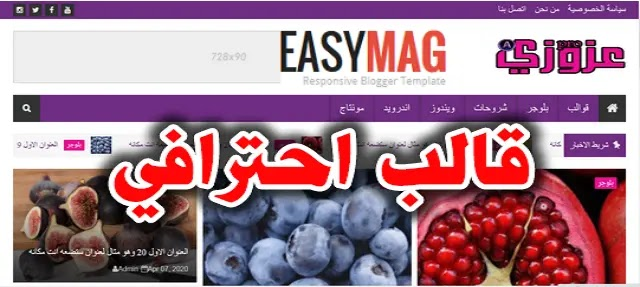 EasyMag قالب بلوجر سريع جدا بدون حقوق