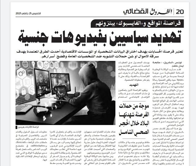 تونس: خطير جدا ... فضائح فيديوهات جنسية لسياسيين تونسيين وقراصنة يهددون بنشرها ... تفاصيل صادمة!