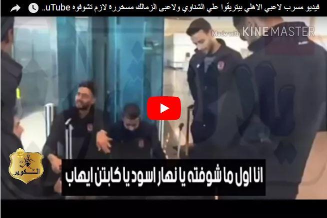 فيديو مسرب لاعبي الاهلي بيتريقوا علي الشناوي ولاعبى الزمالك