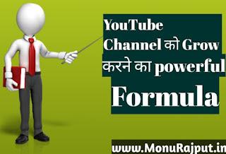 YouTube Channel को Grow करने का Formula