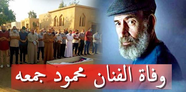 وفاة الفنان محمود جمعه