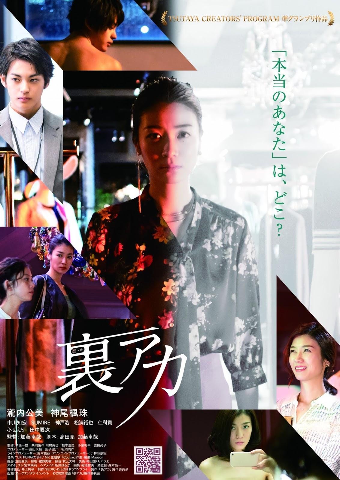 Ura Aka film - Takuya Kato