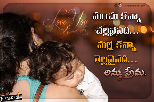 heart touching mother quotes in telugu, mother value quotes in telugu, mother and baby hd wallpapers free download