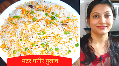 Matar Paneer Pulao Recipe  Vegetable Pulao Green peas Pulav Asha and Anita recipe मटर पनीर पुलाव