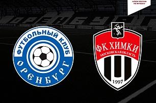 Оренбург - Химки смотреть онлайн бесплатно 31 октября 2019 прямая трансляция в 16:00 МСК.