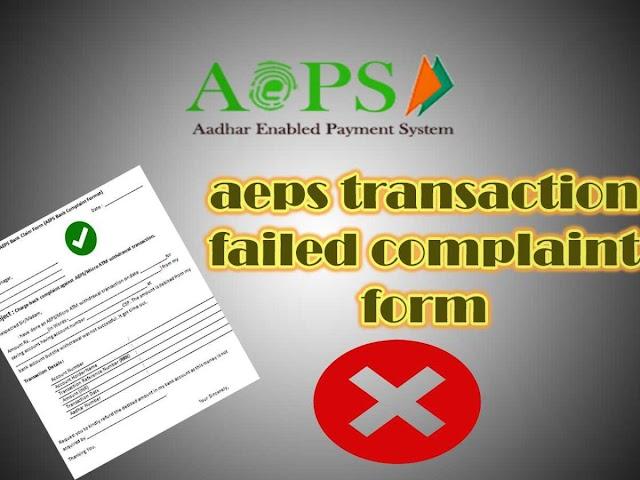 aeps transaction failed complaint form l aeps transaction failed with solution