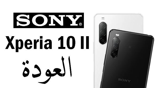 مراجعة هاتف سوني اكسبيريا Sony Xperia 10 II  السعر المواصفات هواتفي - hawatife